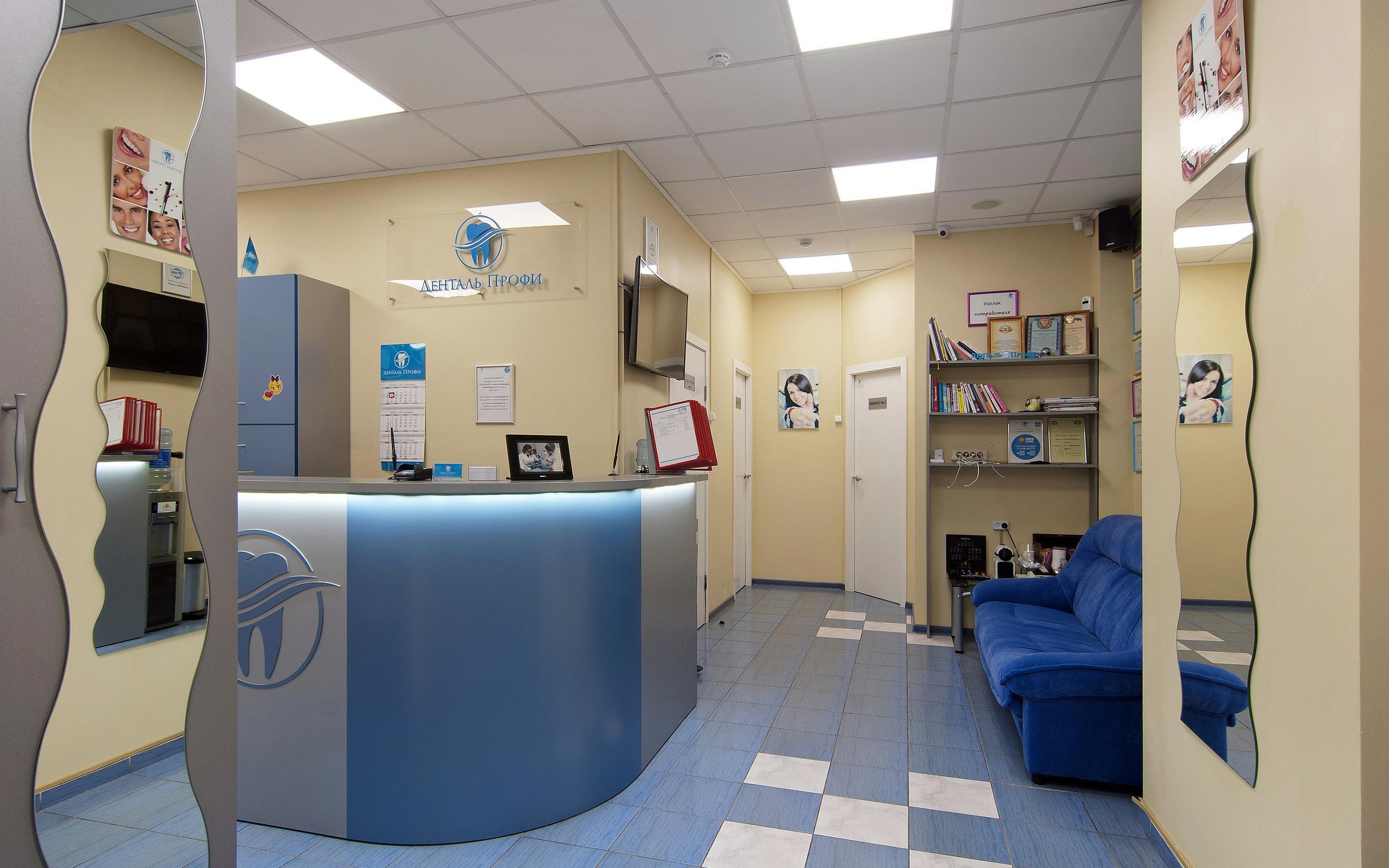 фотография Стоматологической клиники Денталь Профи в Митино