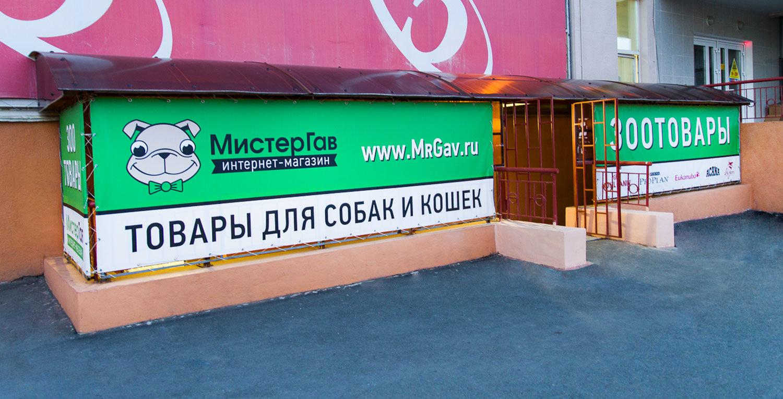 Мистер Гав Интернет Магазин В Челябинске Каталог