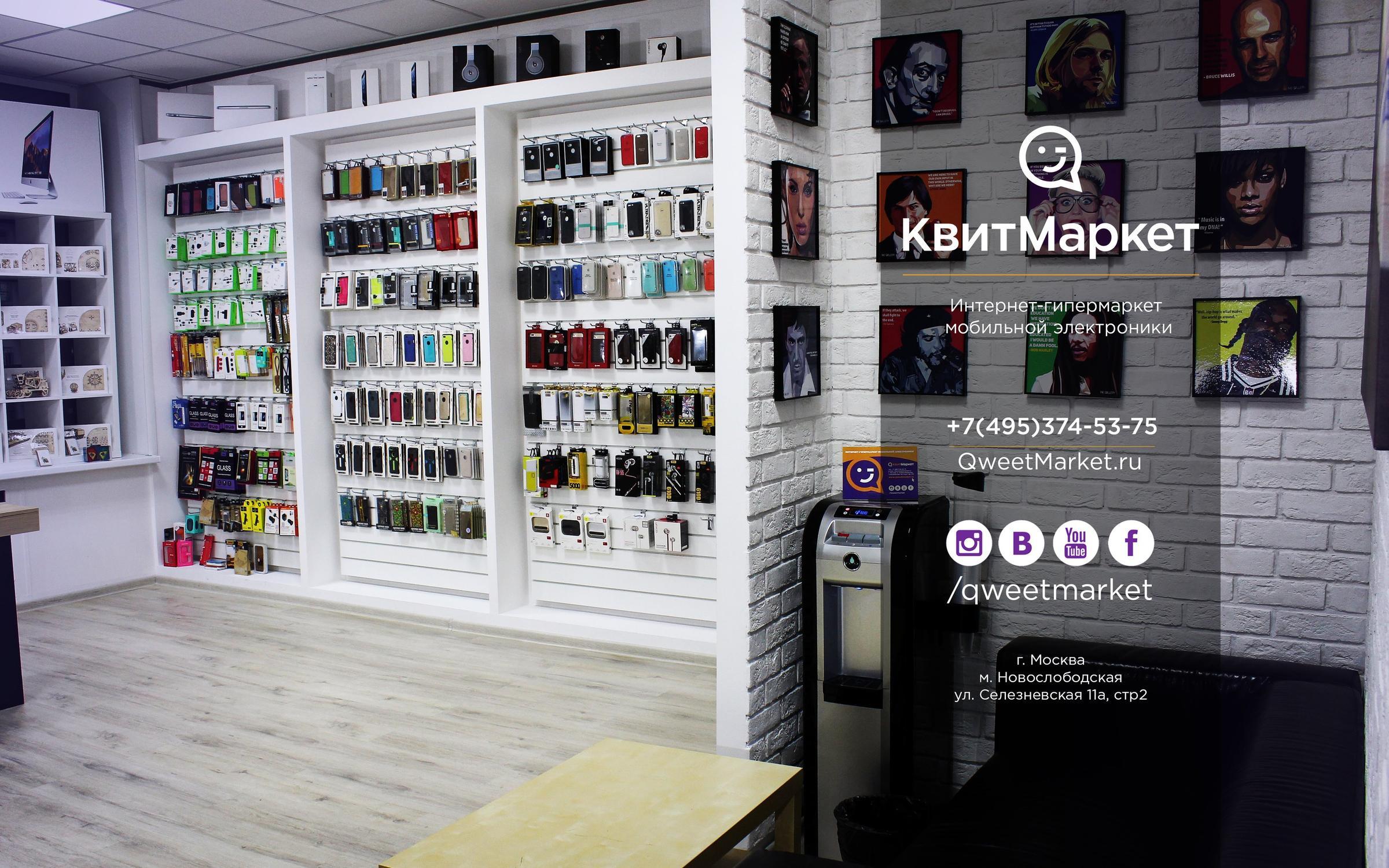 фотография Интернет-магазина КвитМаркет на Селезнёвской улице