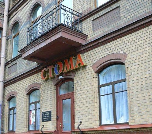 фотография Стоматологической клиники Стома на улице Ленина