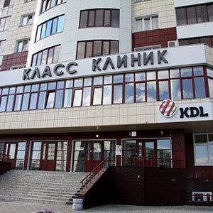 фотография Медицинского центра Класс Клиник на улице 70 лет Октября
