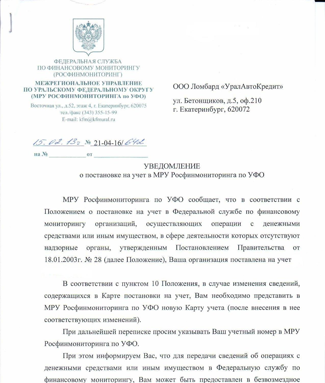 Автоломбард уралавтокредит автоломбард севастополь купить авто