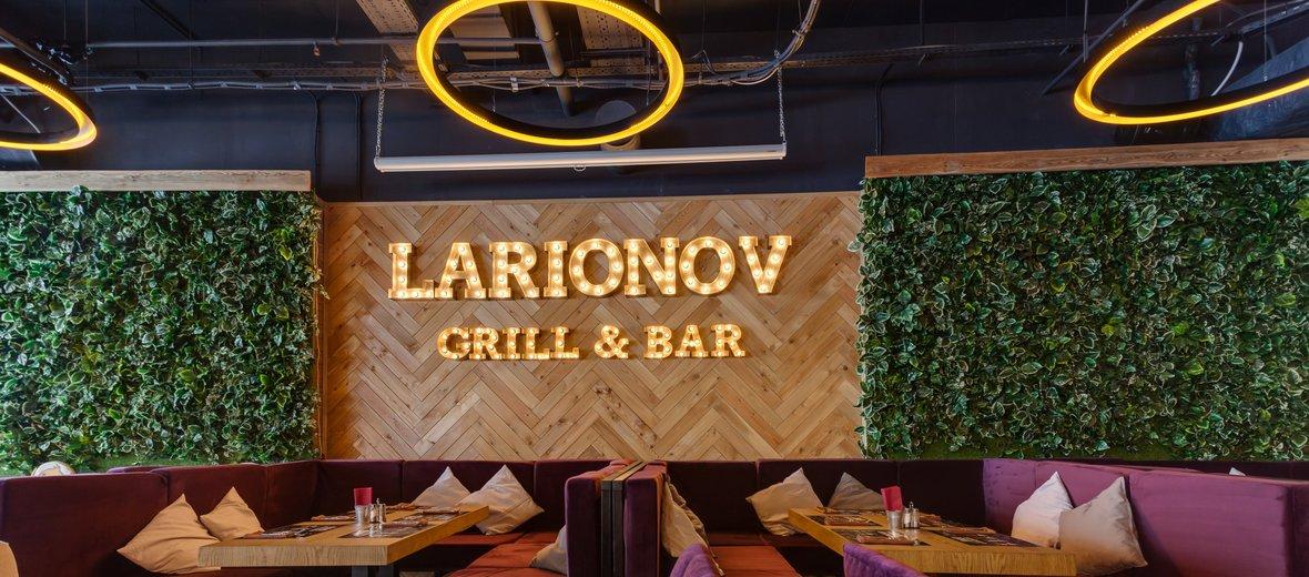 Фотогалерея - Larionov Grill&Bar