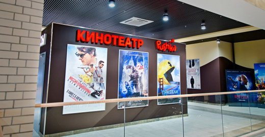 фотография Развлекательного центра Пушка в ТЦ Клён