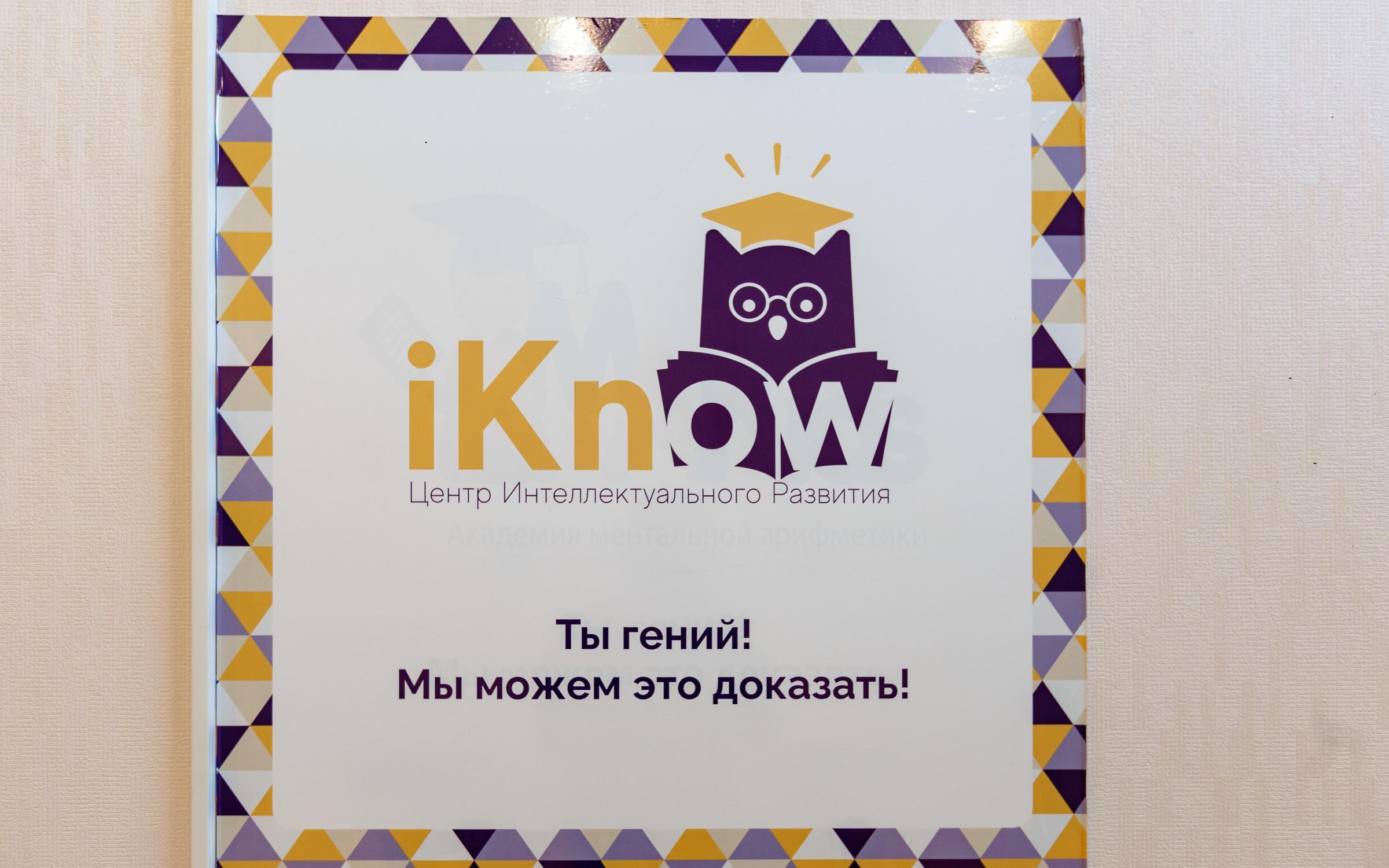 фотография Центра интеллектуального развития Iknow в Кудрово