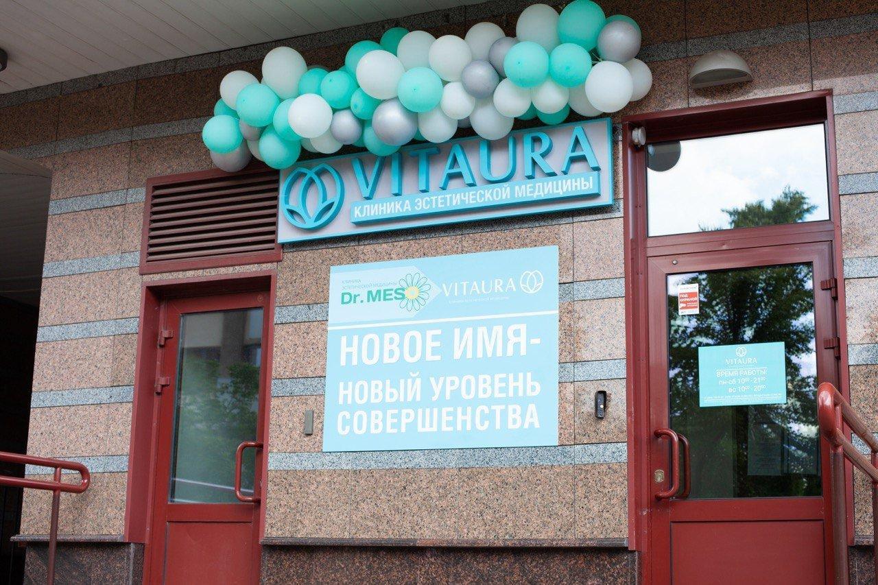 фотография Косметологической клиники VITAURA в Большом Тишинском переулке