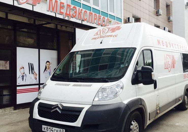 Фотогалерея - Медицинский центр Медэкспресс на улице Профессора Никулина