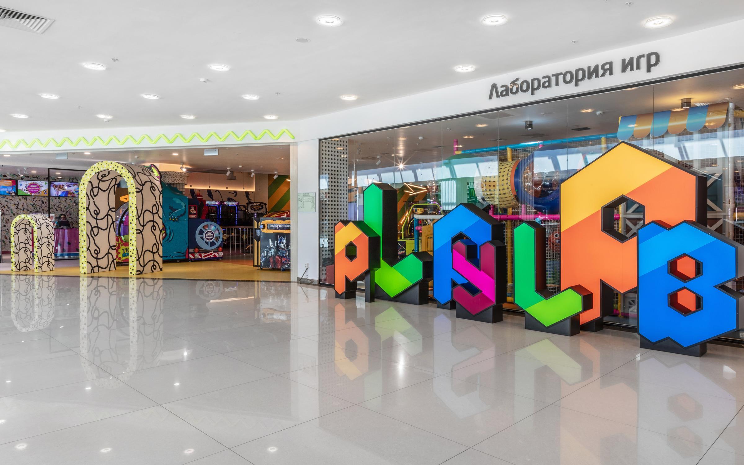 фотография Детский развлекательный центр PlayLab в ТЦ Шоколад