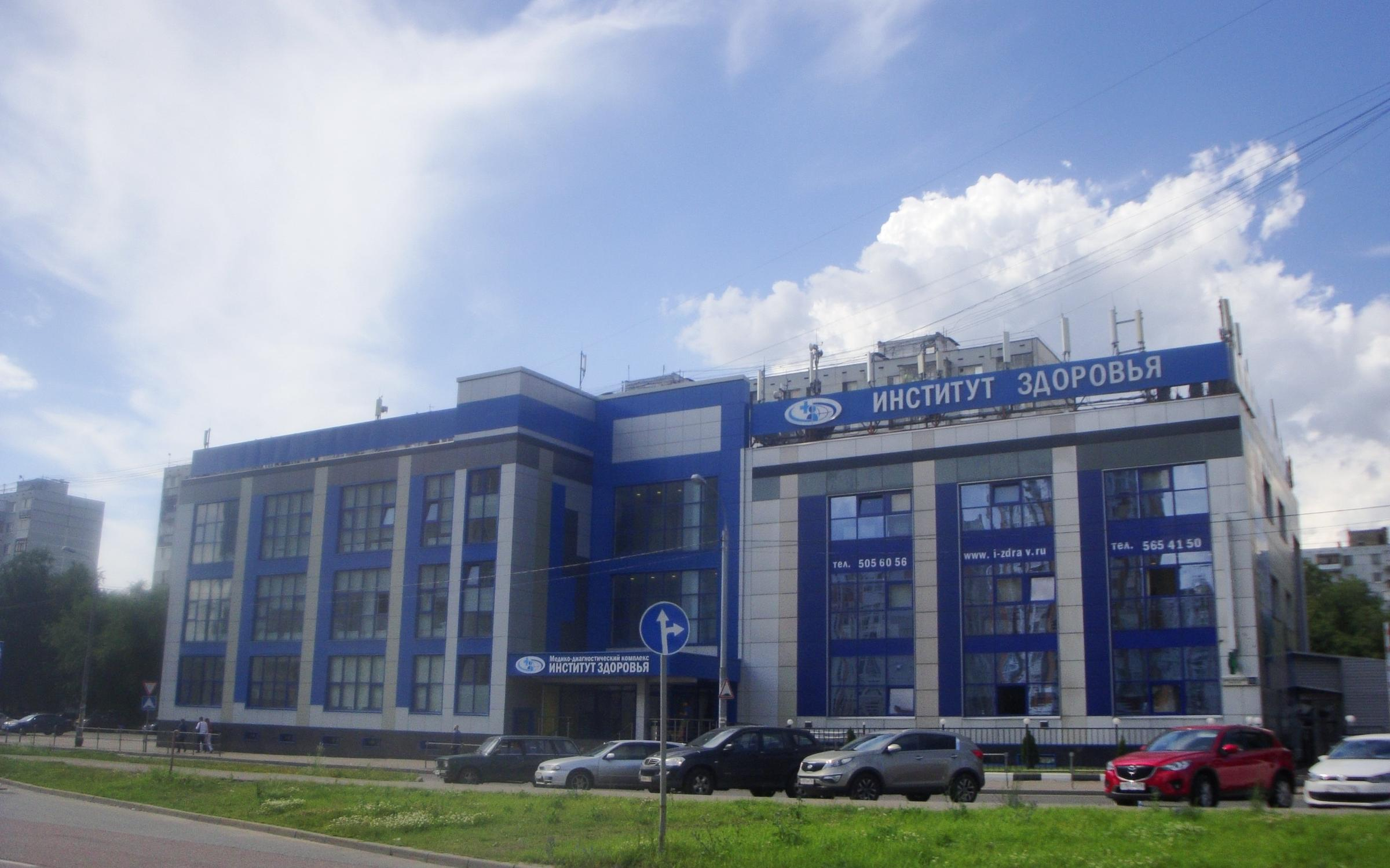 фотография Медико-диагностического комплекса Институт здоровья на Комсомольском проспекте в Люберцах