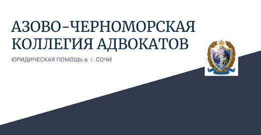 фотография Азово-Черноморская Коллегия адвокатов на улице Горького