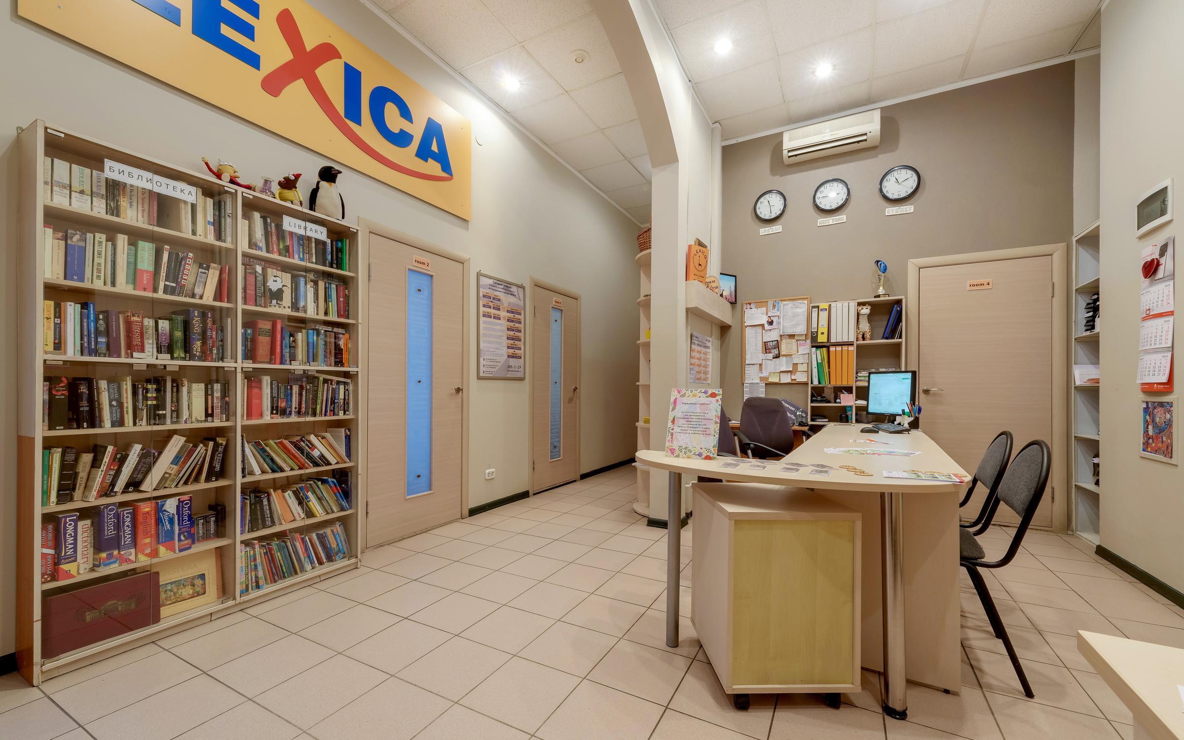 фотография Центра изучения европейских языков Lexica на Лиговском проспекте