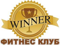 Фитнес клуб Winner
