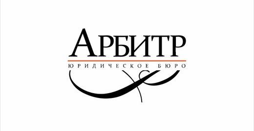 фотография Юридического бюро Арбитр в ТЦ Заневский каскад 3
