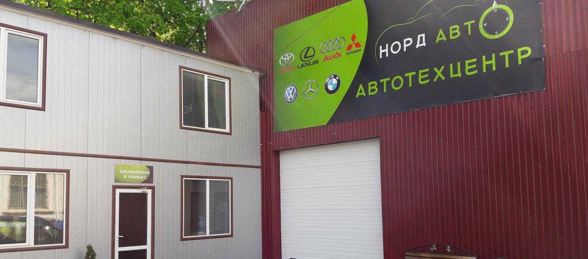Фотогалерея - Автотехцентр Норд Авто