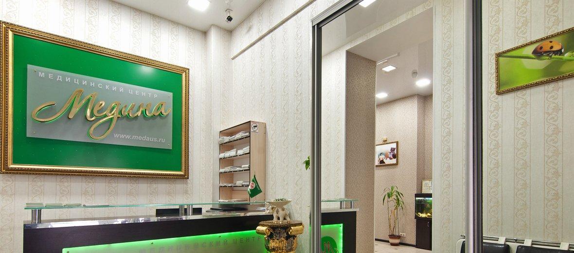 Фотогалерея - Медицинский центр МединаМед на Яхромской улице