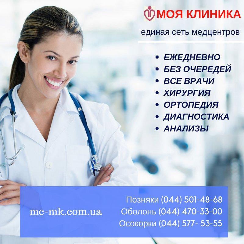 фотография Медицинского центра Моя клиника на проспекте Героев Сталинграда