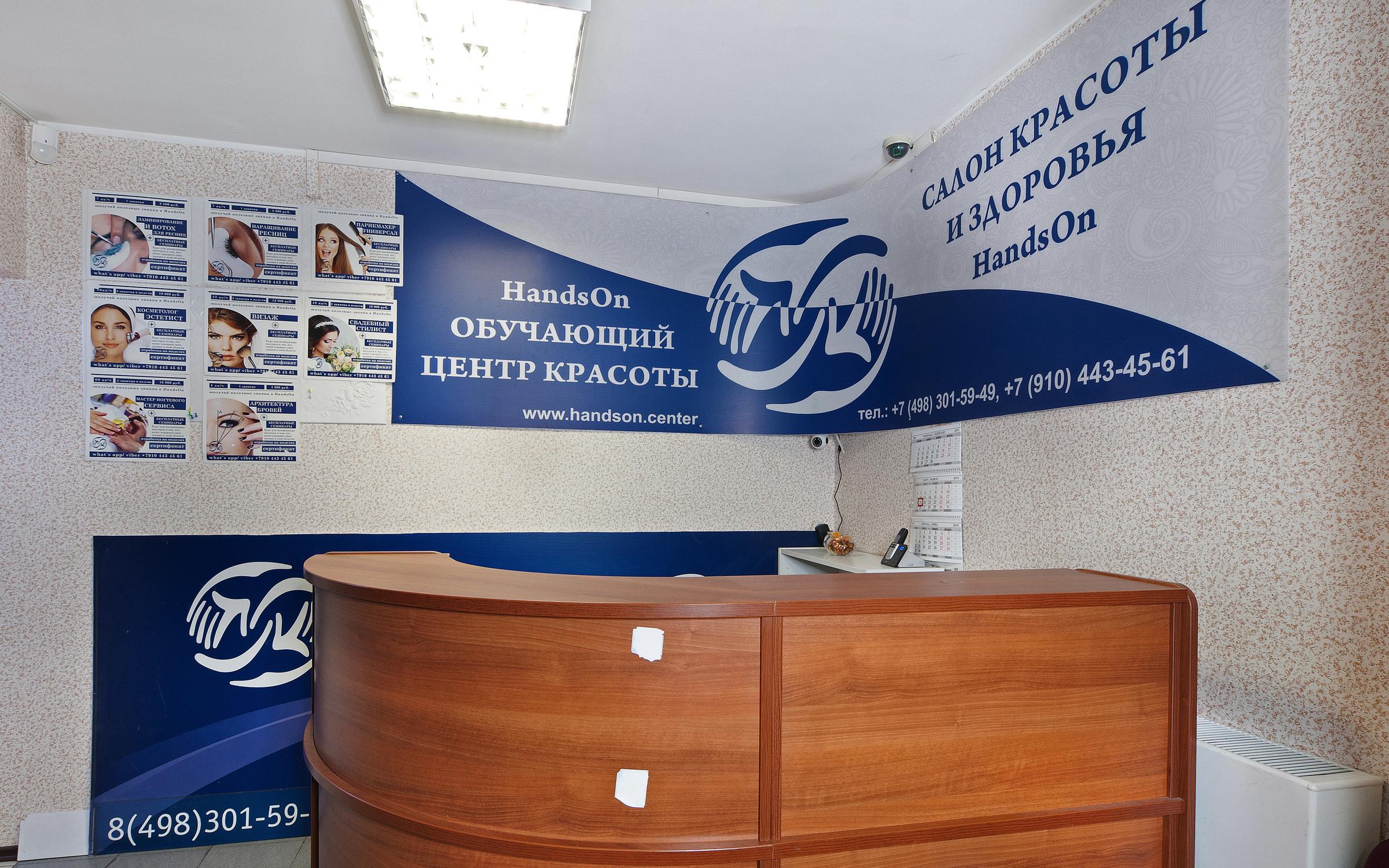 фотография Учебного центра HandsOn в Мытищах