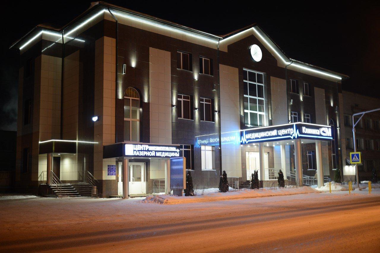 фотография Медицинского центра Клиника СМ в Волжске