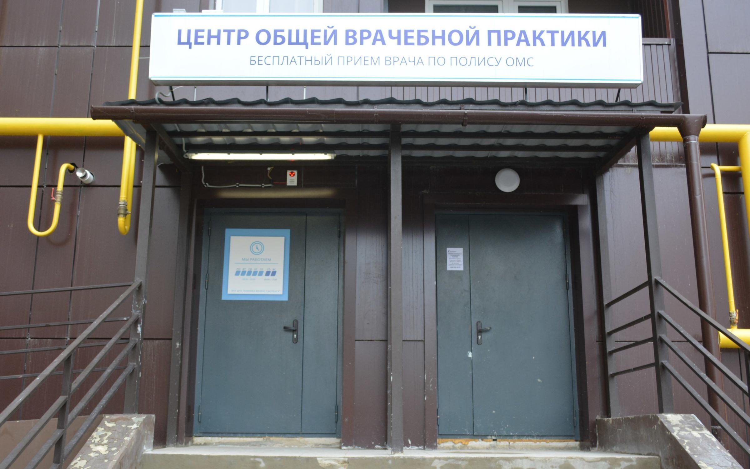 фотография Медицинского центра Медекс на улице Маршала Соколовского