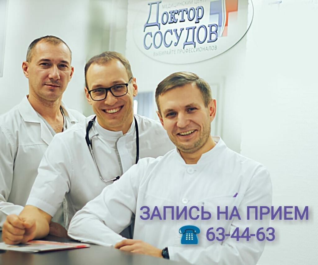 фотография Медицинского центра Доктор СОСУДОВ в Кировском административном округе