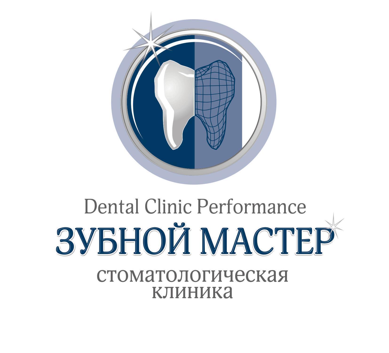 фотография Стоматологии Зубной Мастер на Егорьевской улице