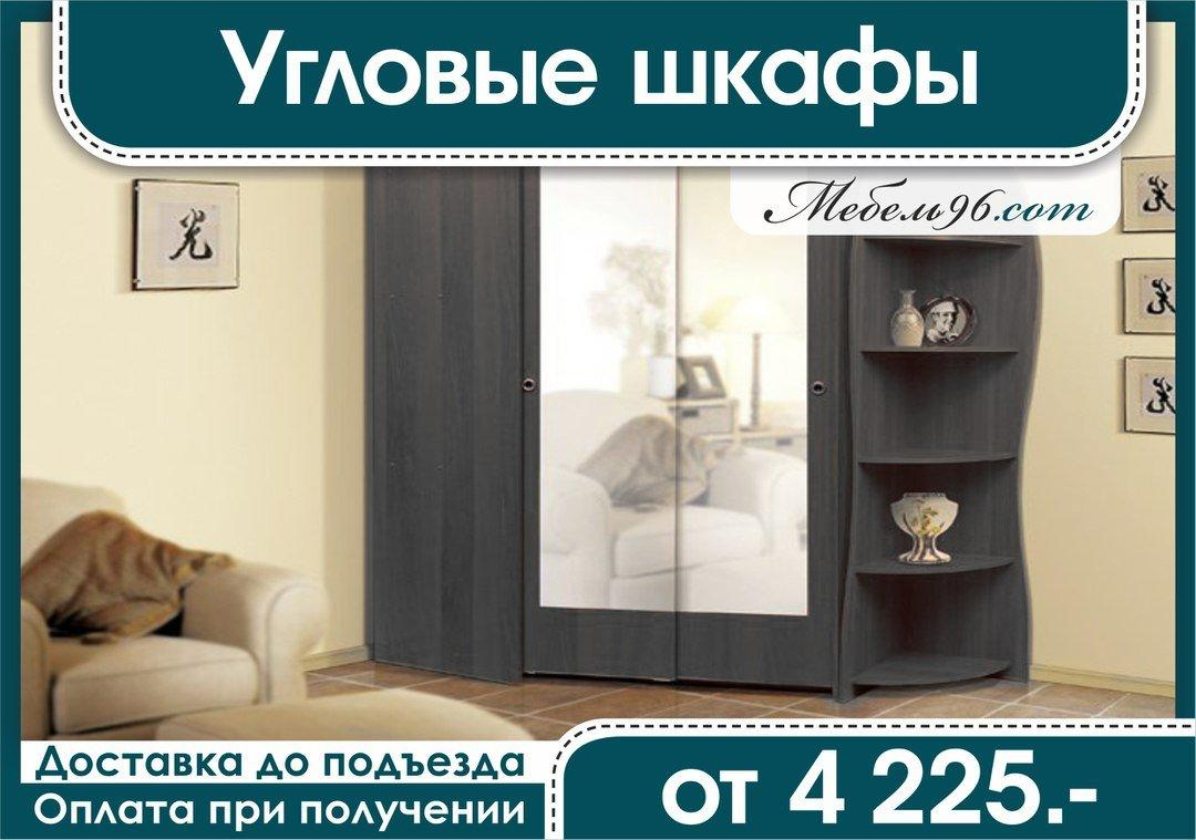 фотография Интернет-магазина Мебель96