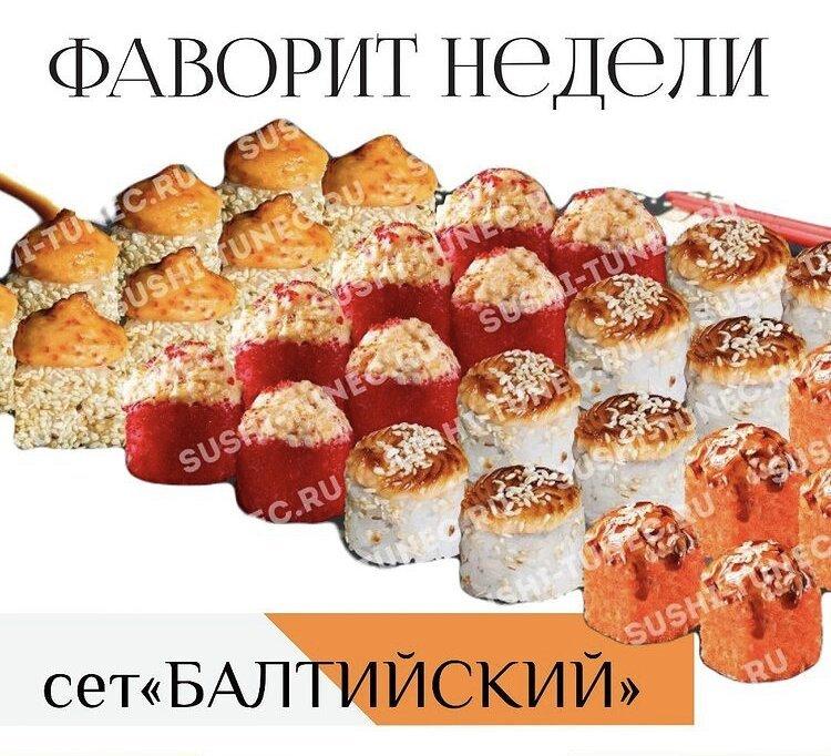 Суши-бар Тунец - суши, роллы, сеты, пицца в Дальнегорске ...