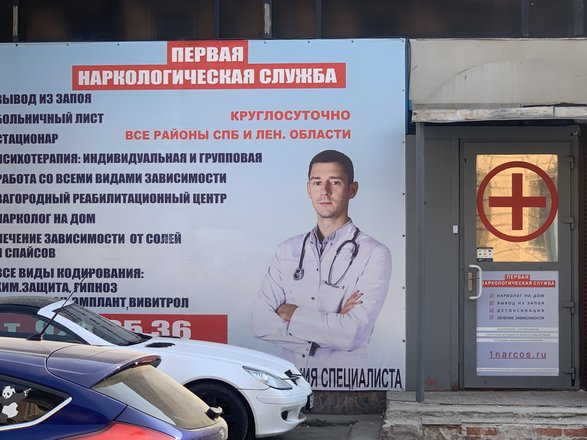 наркология красноармейская