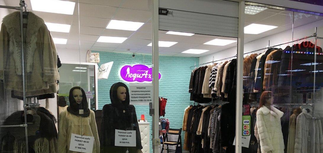 Фотогалерея - Комиссионный магазин норковых шуб Леди Ах! в Преображенском