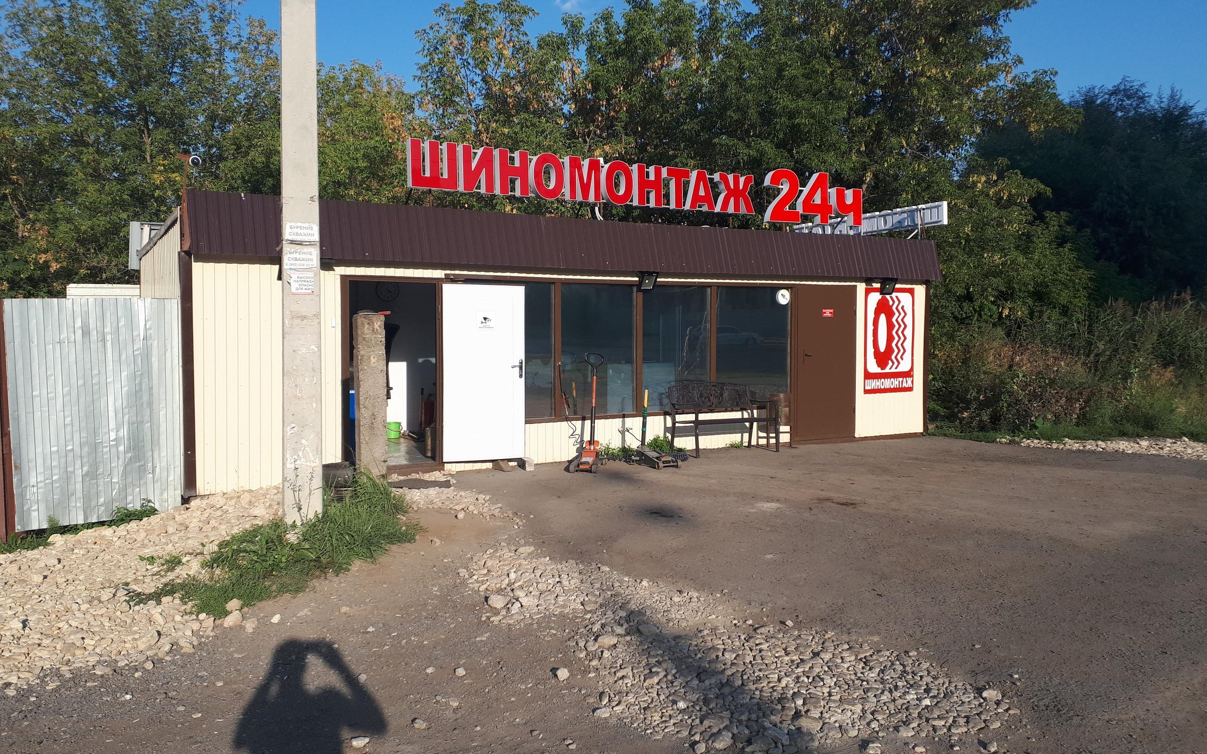 фотография Шиномонтажной мастерской на улице Герцена
