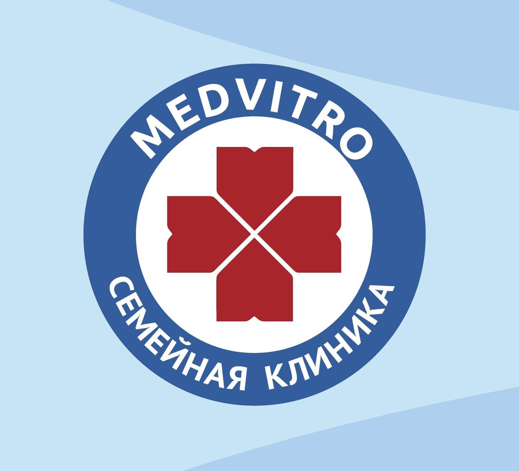 фотография Медицинского центра МедВитро, взрослое отделение в Красногорске