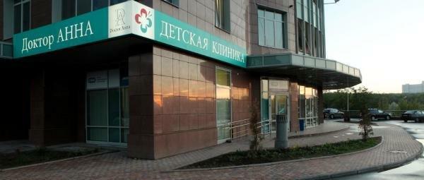 фотография Семейной клиники Доктор Анна на Ленинском проспекте