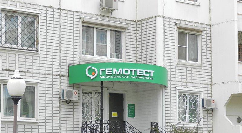 фотография Медицинской лаборатории Гемотест на Спортивной улице в Балашихе