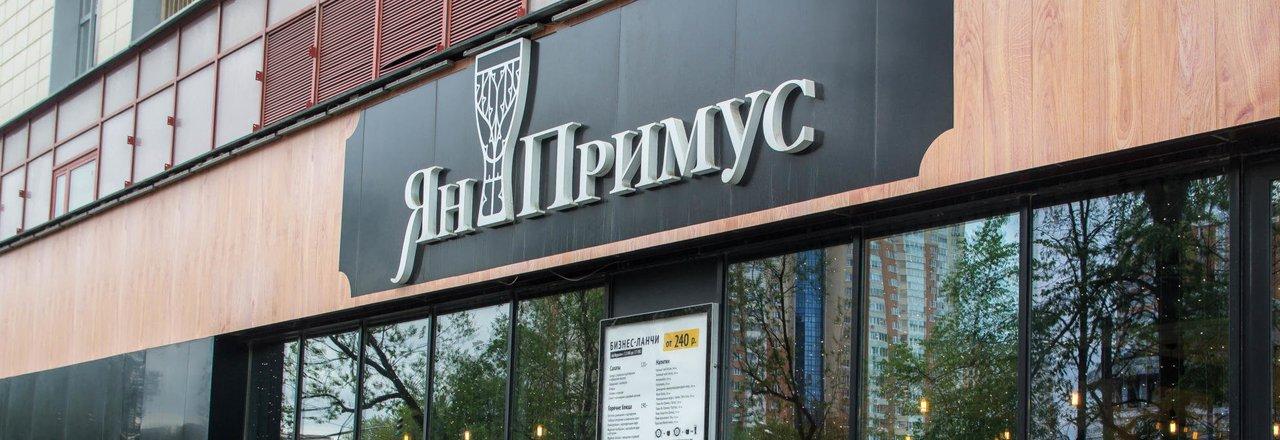 фотография Пивного ресторана Ян Примус в Одинцово