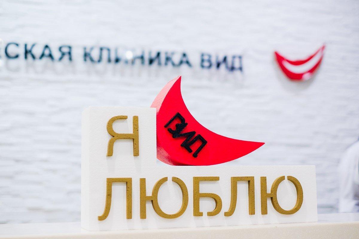 фотография Центра стоматологии и косметологии ВИД на проспекте Стачки
