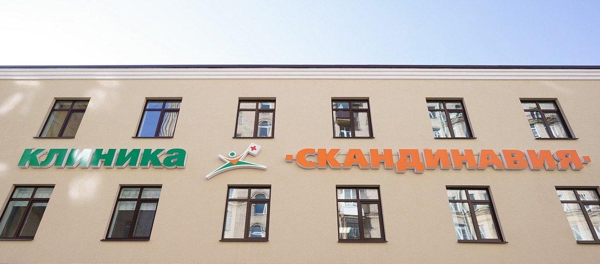 Фотогалерея - Скандинавия, медицинские центры, Санкт-Петербург
