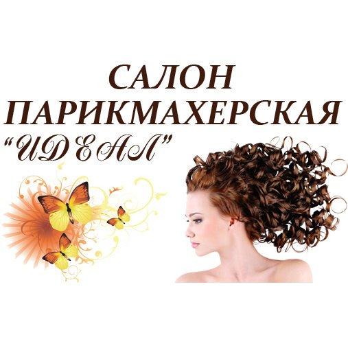 Фотогалерея - Салон-парикмахерская Идеал