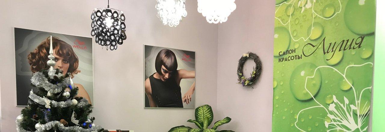фотография Салона красоты Лилия на Бибиревской улице