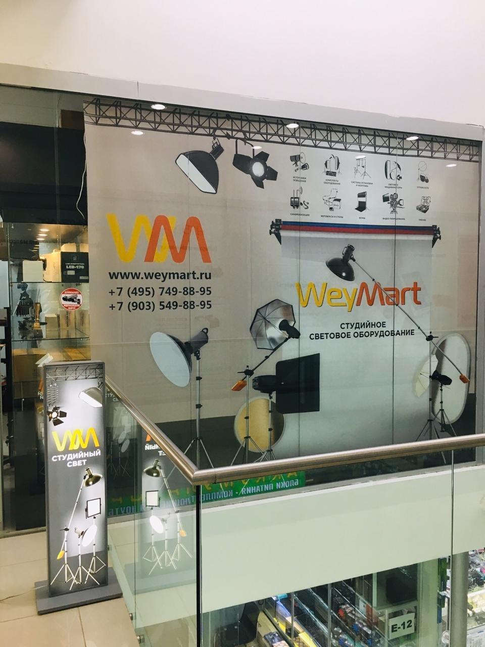 фотография Интернет-магазина WeyMart в ТЦ Савеловский