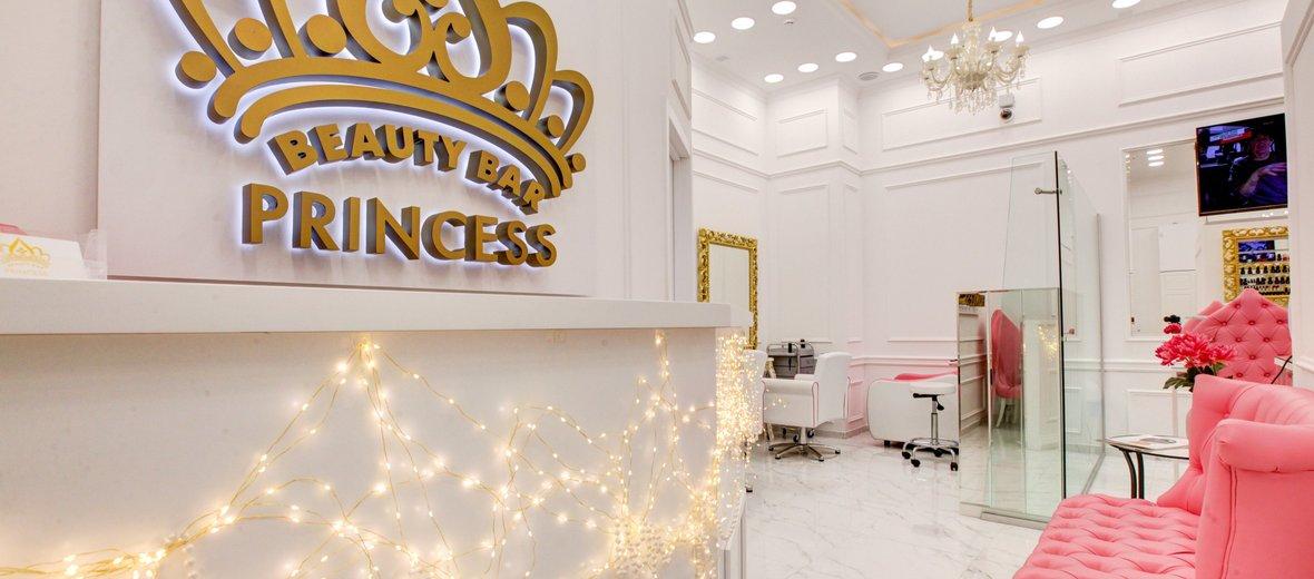 Фотогалерея - Салон красоты Princess Beauty Bar в Митино