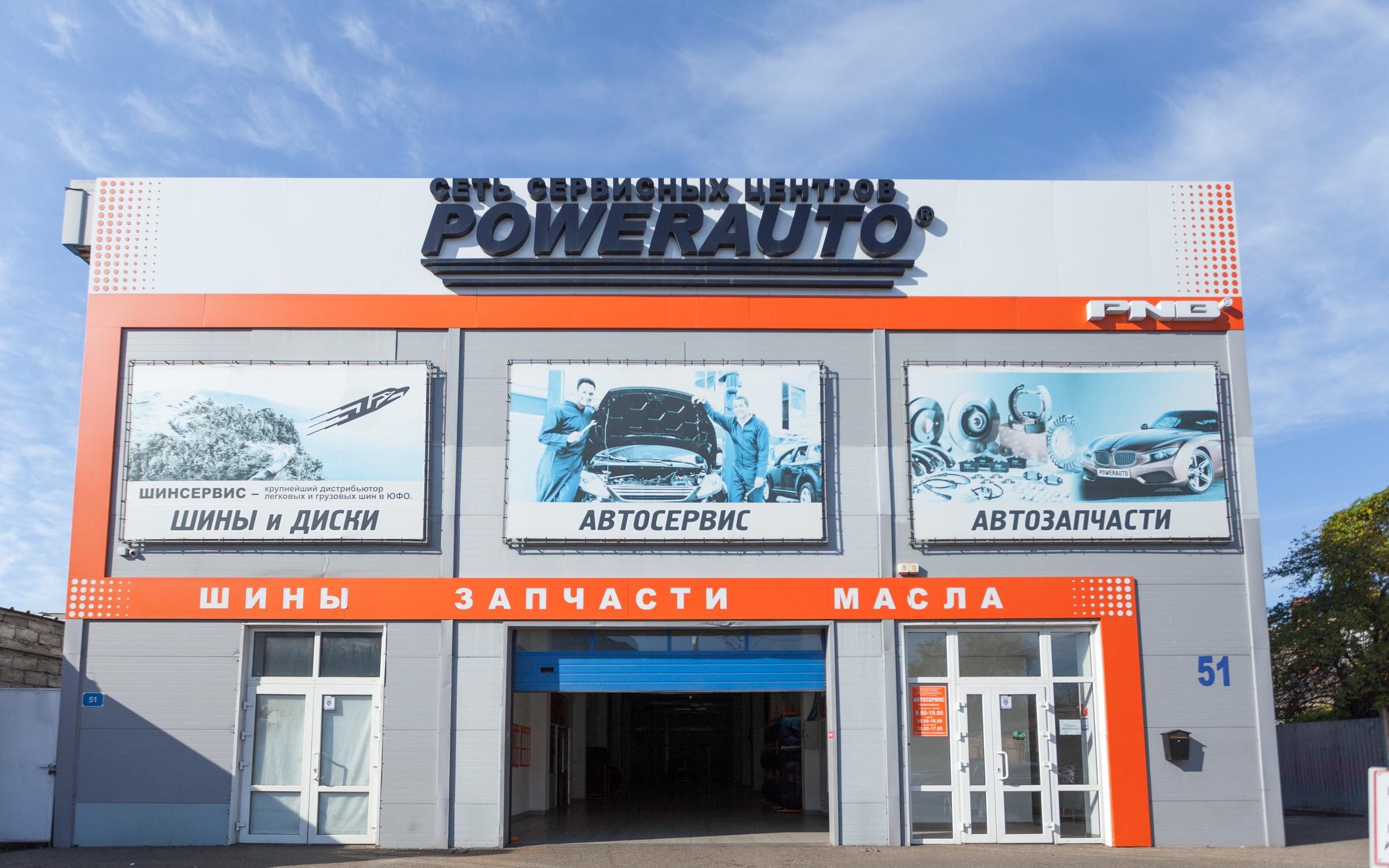 фотография Автоцентра Powerauto на улице Суворова