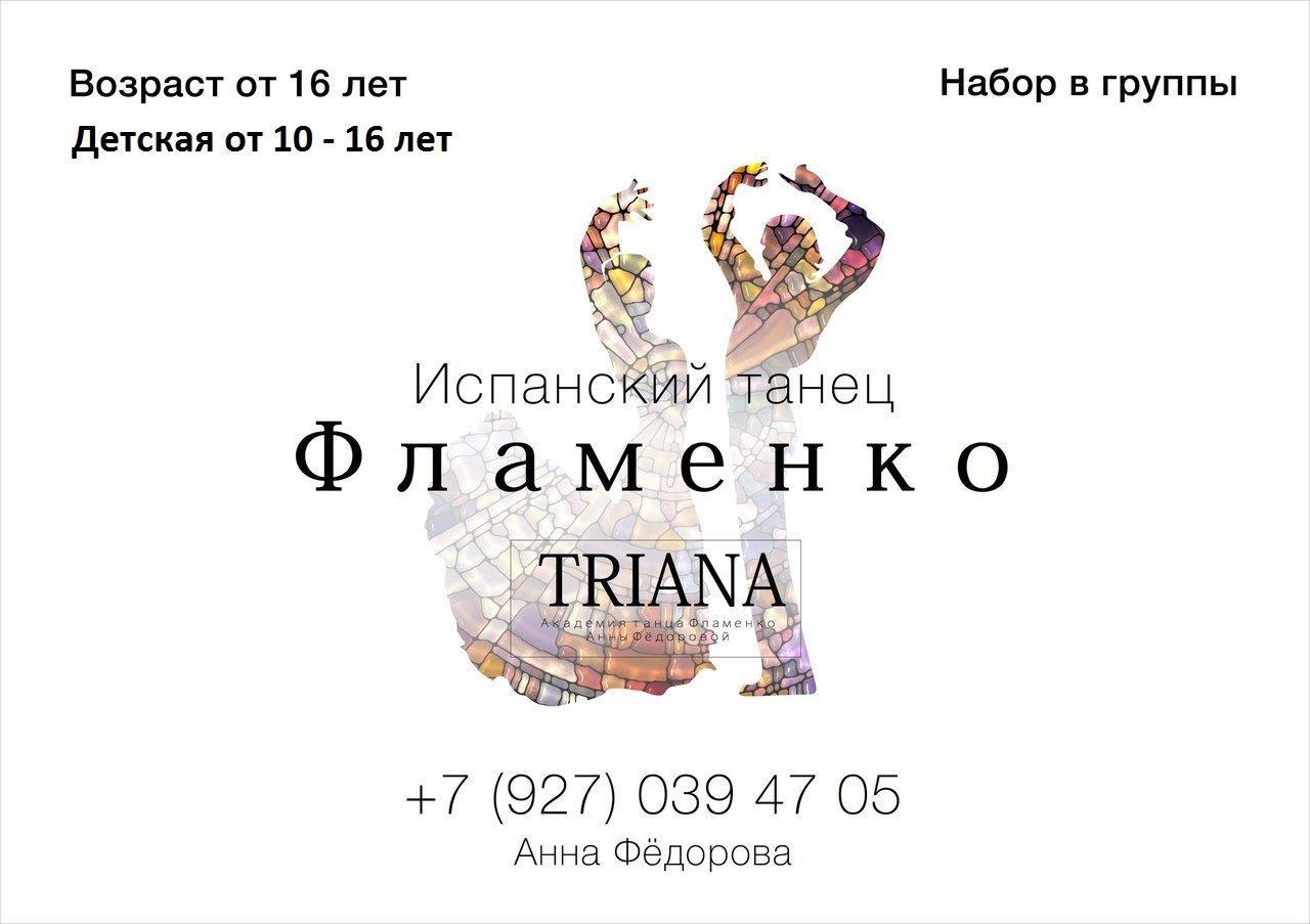 фотография Академия танца TriAna