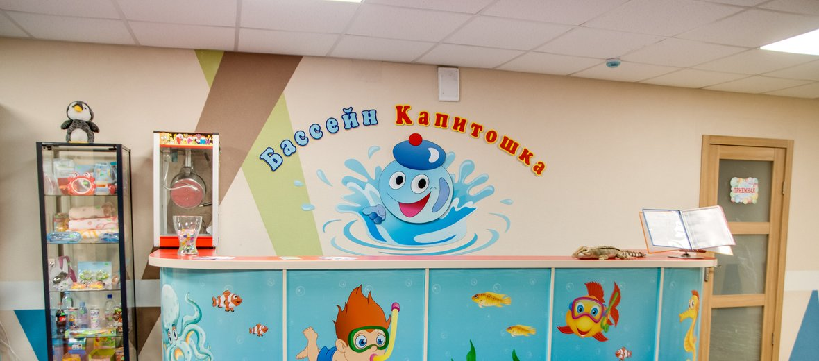 Фотогалерея - Детский бассейн КАПиТОШКА
