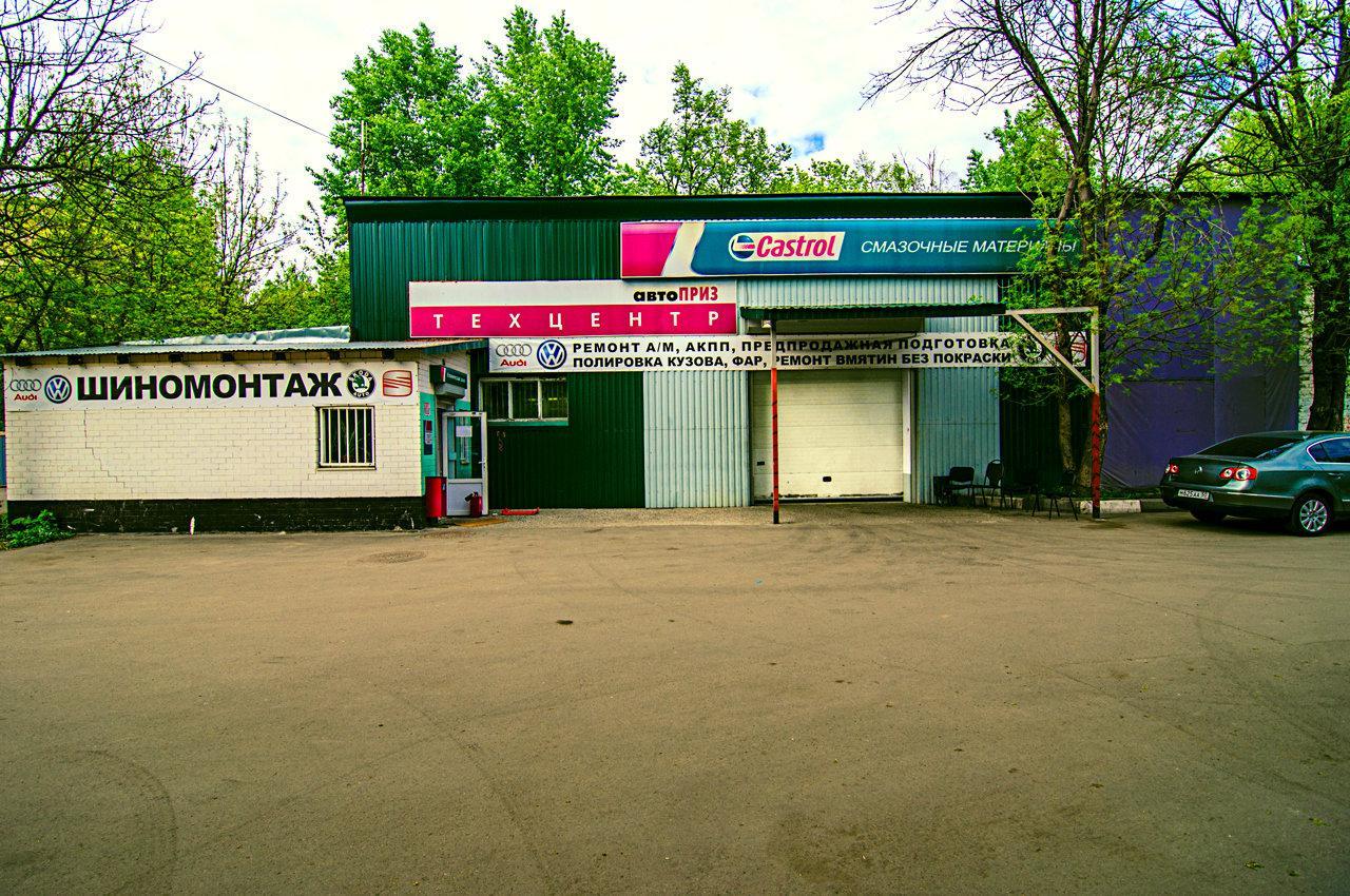 фотография Автосервисный центр Автоприз на Мартеновской улице