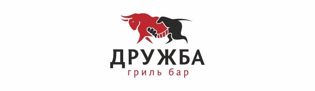 фотография Гриль-бара Дружба на улице Кошурникова