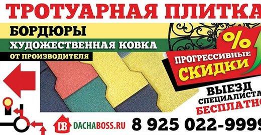 фотография Компания по производству,продаже и монтажу тротуарной плитки Dachaboss.ru в Сергиевом Посаде