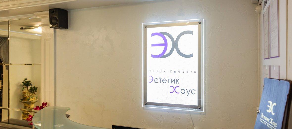 Фотогалерея - Салон красоты Эстетик Хаус на улице Проходчиков