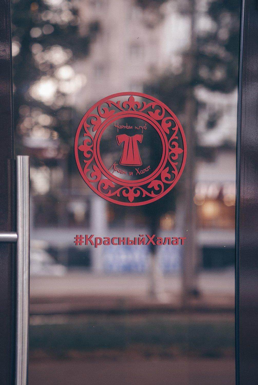 фотография Чайного клуба Красный халат на Ново-Садовой улице