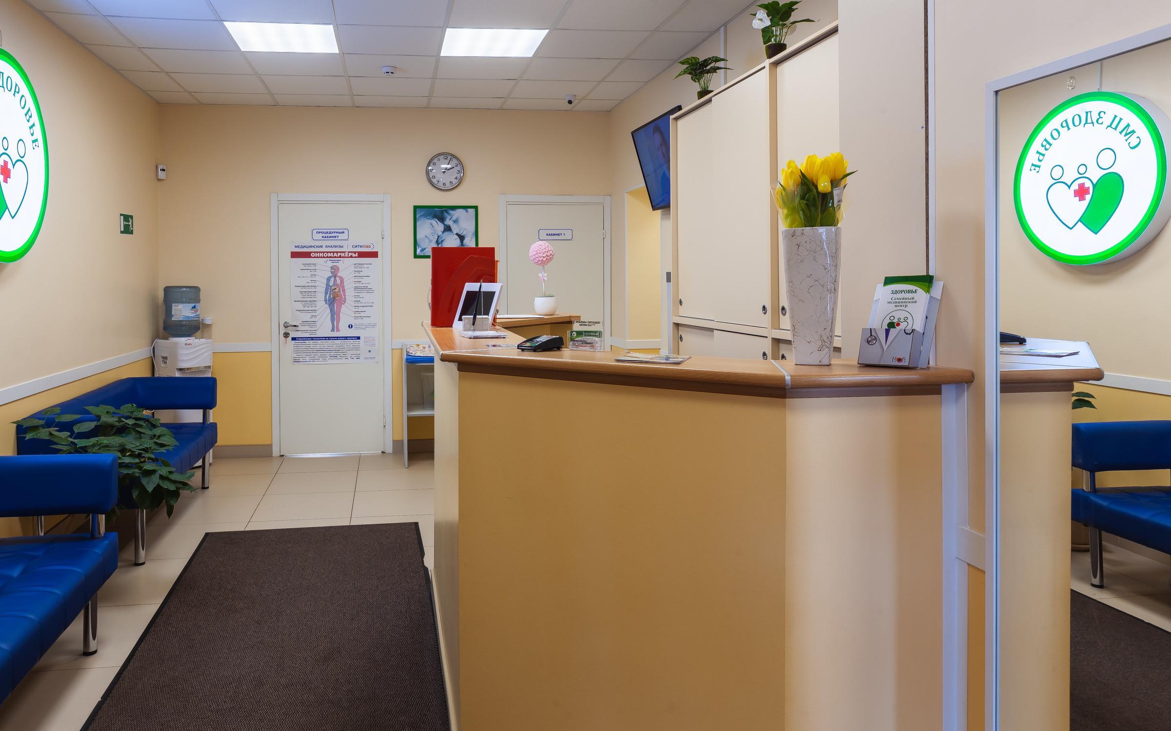 фотография Семейного медицинского центра Здоровье на улице Ленина в Лобне