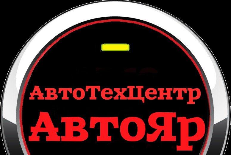 Фотогалерея - Автотехцентр АвтоЯр